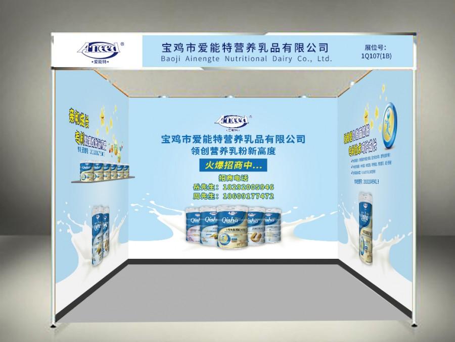 第19届CBME上海展,2019年7月25日-27日爱能特与�…